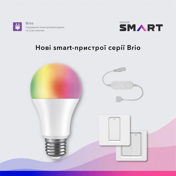 Новинки від Maxus Smart: ще більше розумних приладів для створення домашнього комфорту