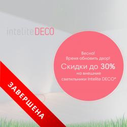 Знижки до 30% на зовнішні світильники Intelite DECO
