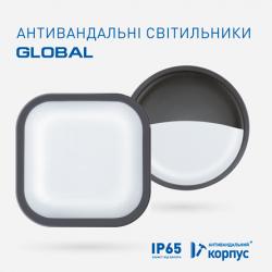 Новинка від GLOBAL – серія декоративних світлодіодних світильників з рівнем захисту від пилу та вологи IP65