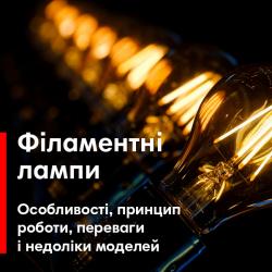 Філаментні лампи. Принцип роботи, особливості, переваги та недоліки