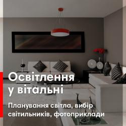 Правильне освітлення у вітальні. Планування світла, вибір світильників, фотоприклади
