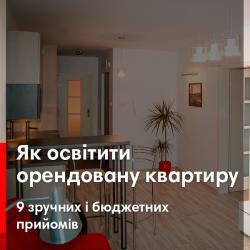 Як освітити орендовану квартиру. 9 зручних і бюджетних прийомів