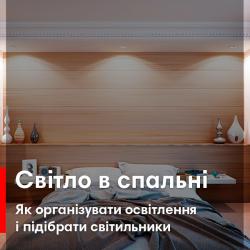 Спальня: як організувати освітлення і підібрати гарні світильники в кімнату?