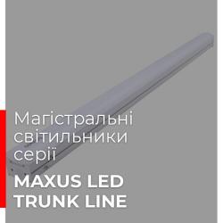 Світлодіодні магістральні світильники MAXUS LED TRUNK LINE