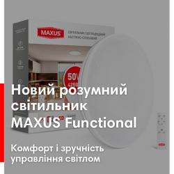 Новий розумний світильник MAXUS Functional: комфорт і зручність керування світлом