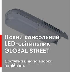 Новий GLOBAL STREET 30 Вт: консольний світильник з доступною ціною та високою надійністю для невеликих площ