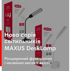 Настільні лампи MAXUS DeskLamp: нові горизонти в організації робочого простору