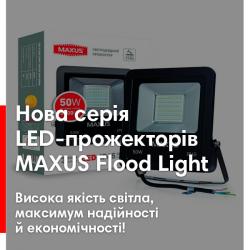 Нові світлодіодні прожектори MAXUS Flood Light: висока якість світла, максимум надійності й економічності!