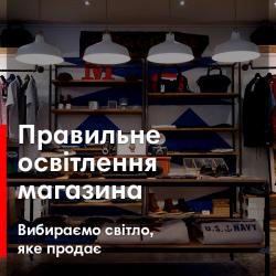 Правильне освітлення магазину. Вибираємо світло, яке продає