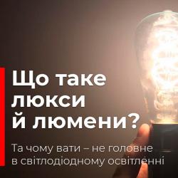 Що таке люкси й люмени, та чому вати – не головне в світлодіодному освітленні