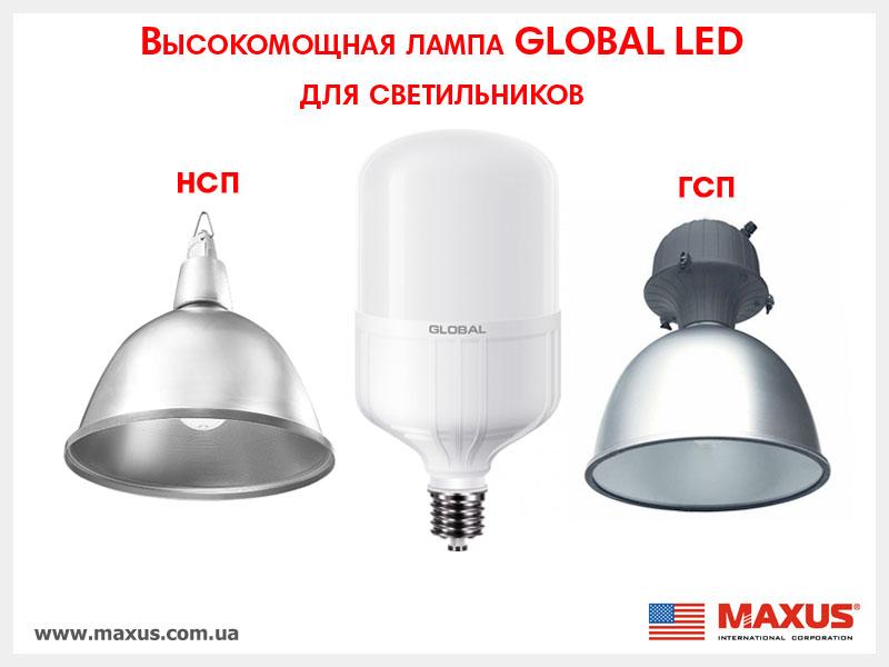 GLOBAL LED для светильников НСП, ГСП, ЖСП