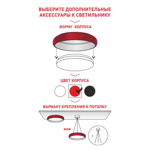 Монтажная планка подвесная Maxus, металл, красная (1-FPA-01-RD)