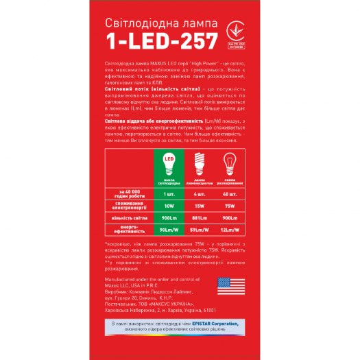 LED лампа MAXUS 10W теплый свет А60 Е27(1-LED-257)