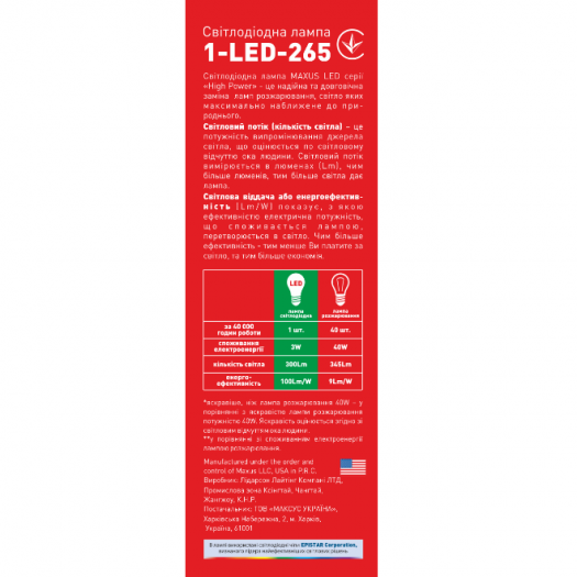 LED лампа MAXUS 3W теплый свет C37 Е14 220V (1-LED-265)