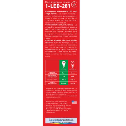 LED лампа 4W теплый свет C37 Е14 220V (1-LED-281)