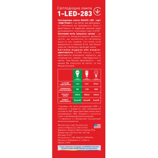 LED лампа 5W теплый свет C37 Е14 220V (1-LED-283)
