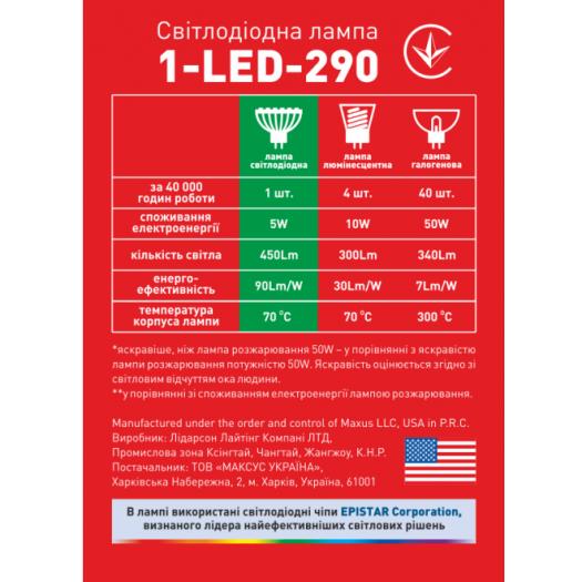 LED лампа 5W яркий свет MR16  GU5.3  220V (1-LED-290)