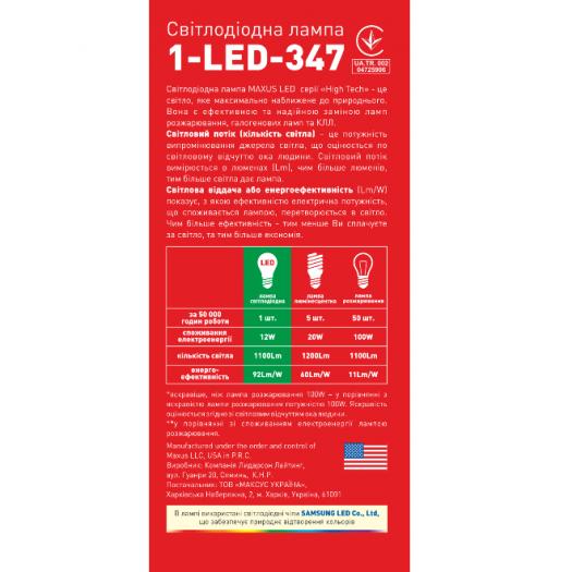 LED лампа MAXUS 12W теплый свет А60 Е27(1-LED-347)
