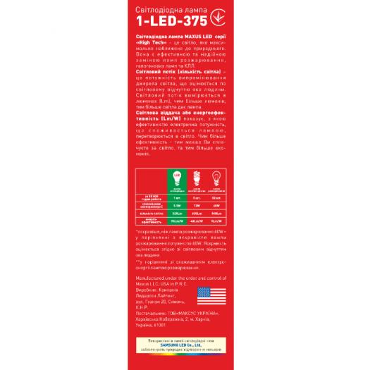 LED лампа 5.5W теплый свет C37 Е14 220V (1-LED-375)