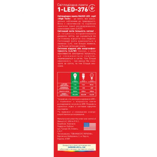 LED лампа 5.5W яркий свет C37 Е14 220V (1-LED-376)