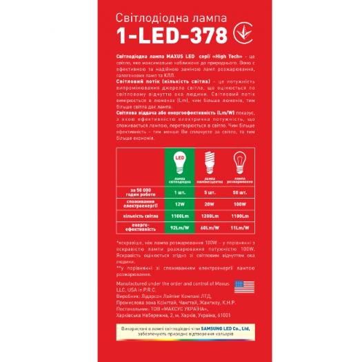 LED лампа 12W яркий свет А60 Е27 220V (1-LED-378)