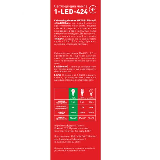 LED лампа MAXUS 6W яркий свет C37 Е14 (1-LED-424)