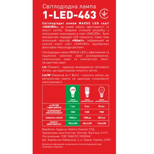 LED лампа 10W теплый свет 60 Е27 220V (1-LED-463)