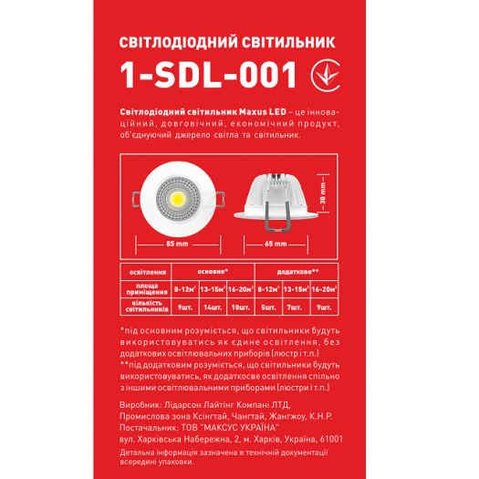 LED светильник MAXUS 4W теплый свет (1-SDL-001)