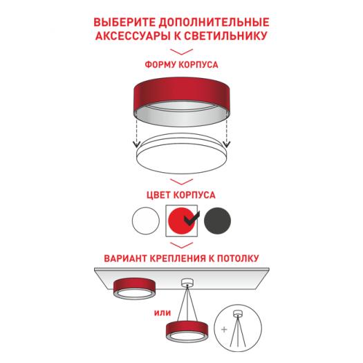 """Декоративний корпус на світильник Maxus (серія """"Збери сам"""") метал червоний"""
