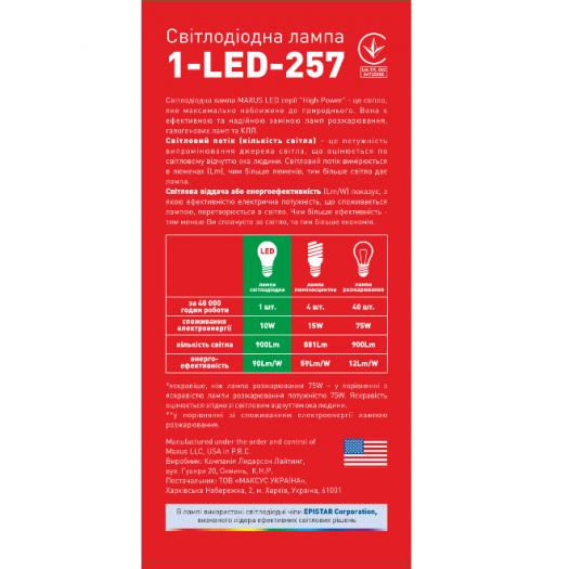 LED лампа MAXUS 10W тепле світло А60 Е27 (1-LED-257)