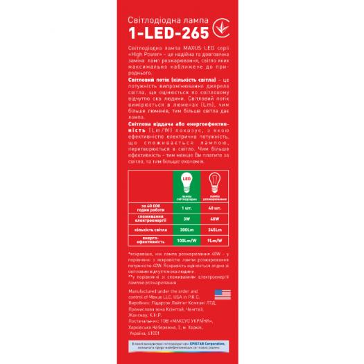 LED лампа MAXUS 3W тепле світло C37 Е14 220V (1-LED-265)