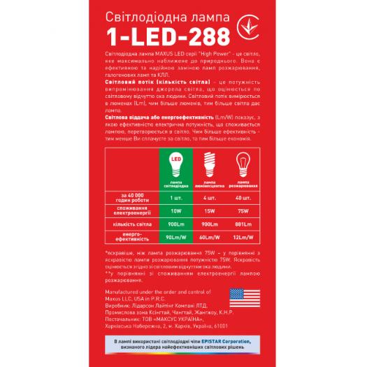 LED лампа 10W яскраве світло А60 Е27 220V (1-LED-288)