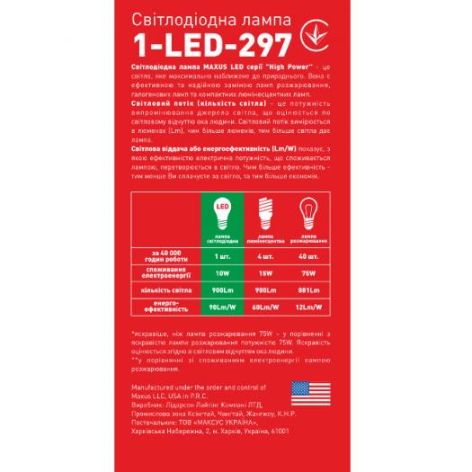 LED лампа 10W тепле світло А60 Е27 220V (1-LED-297)