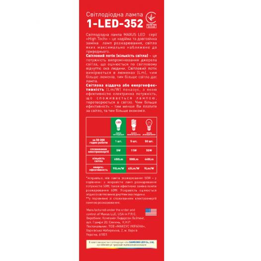 LED лампа 5W яскраве світло C37 Е14 220V (1-LED-352)