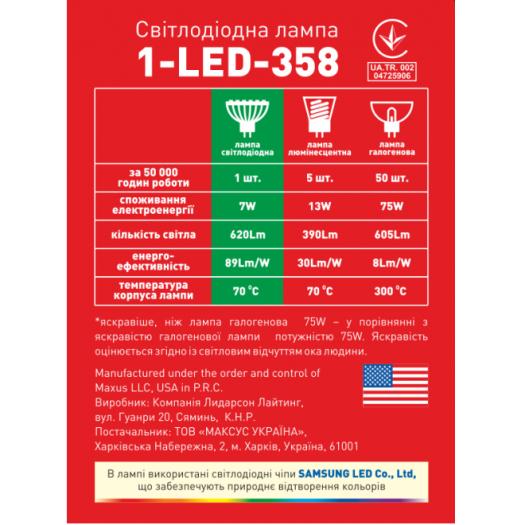 LED лампа7W яркий свет MR16  GU5.3  220V (1-LED-358)