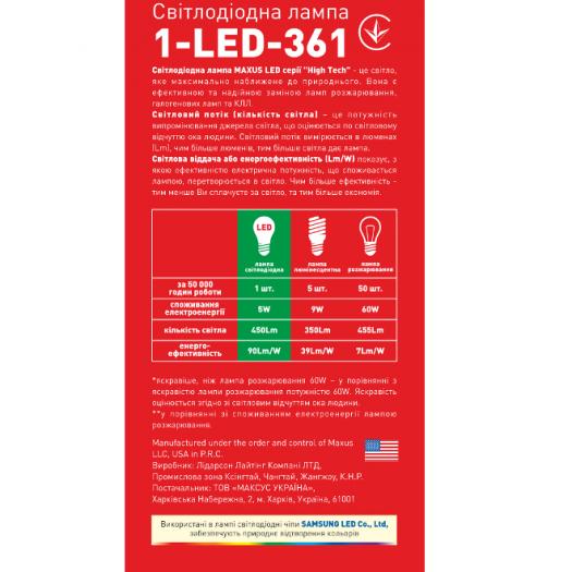 LED лампа 5W теплый свет R50 Е14 220V (1-LED-361)