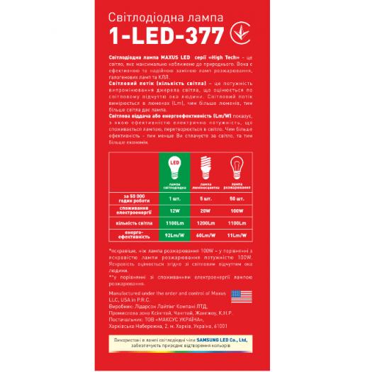 LED лампа MAXUS 12W тепле світло А65 Е27 220V (1-LED-377)