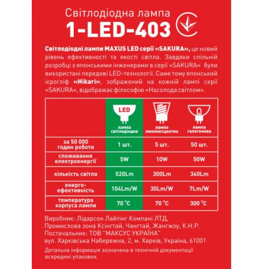 LED лампа 5W теплый свет MR16 GU10 220V (1-LED-403)