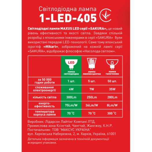 LED лампа 4W теплый свет MR16  GU5.3  220V (1-LED-405)