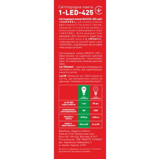 LED лампа 3W тепле світло C28 Е14 220V (1-LED-425)