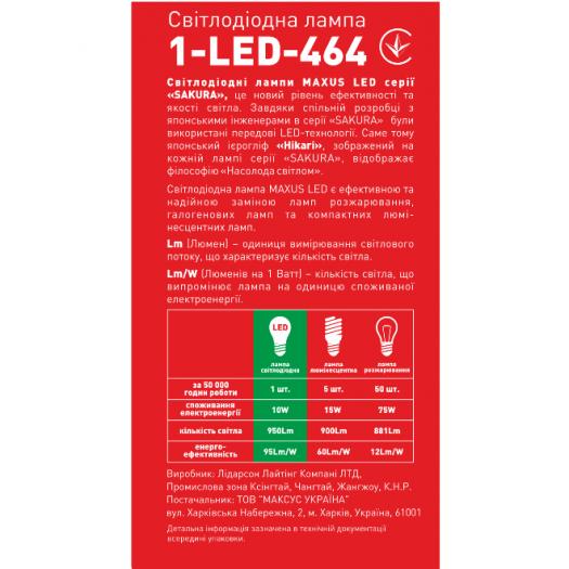 LED лампа 10W яскраве світло А60 Е27 220V (1-LED-464)