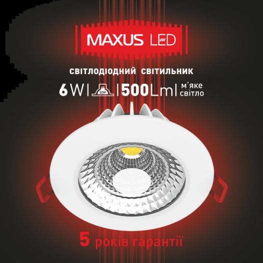 LED светильник MAXUS 6W теплый свет (1-SDL-003)